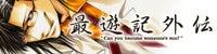 Dream Dochan tono ブログ 3-外伝・天ちゃん