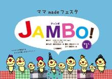 $ママmadeフェスタJAMBO in 魚津 実行委員会のブログ