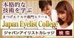 まつげエクステスクール | ジャパンアイリストカレッジ スクールBLOG
