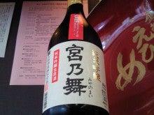 愛媛の酒道-宮乃舞純米吟醸生原酒(しずく媛)