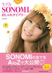 SONOMIオフィシャルブログ「Sonomi blog」powered by Ameba
