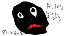 伊藤三巳華の恐怖新聞2