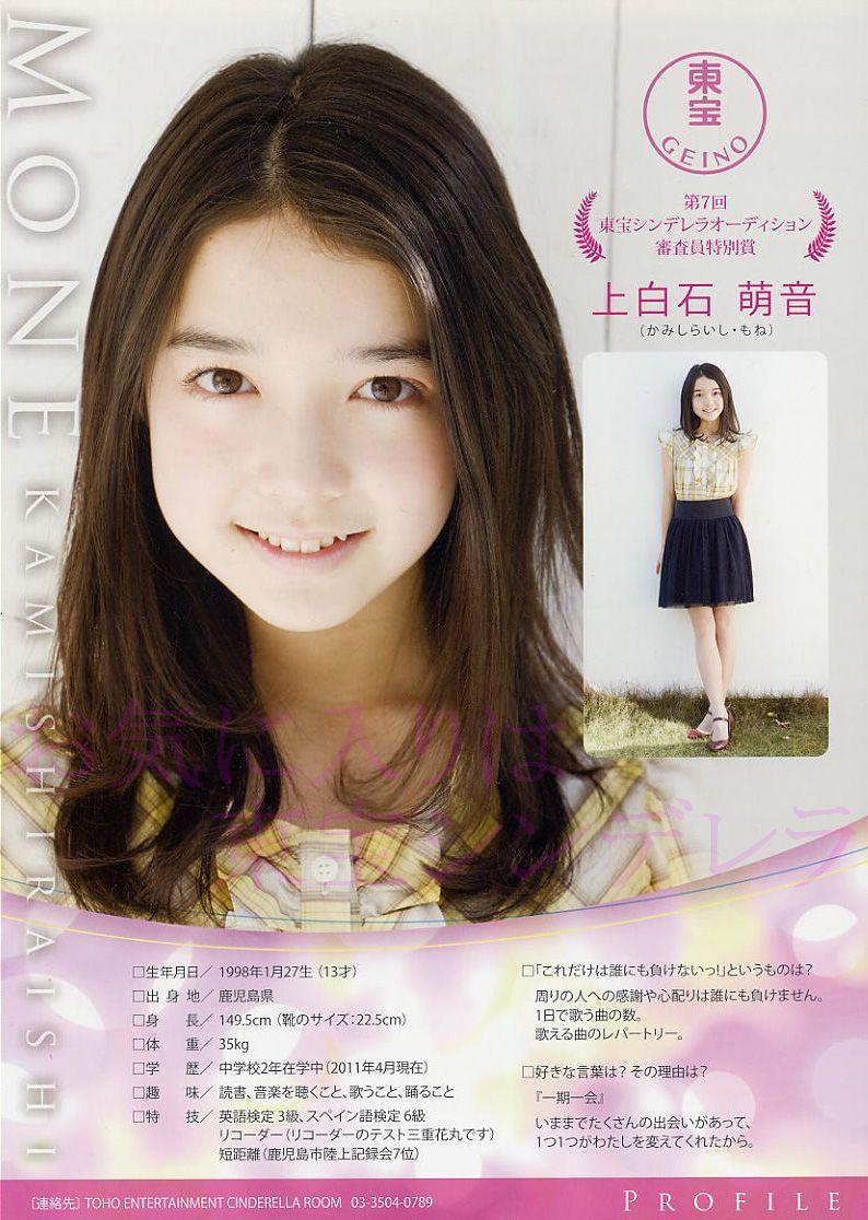 「東宝シンデレラオーディション2012 受賞者 上白石萌音」の画像検索結果