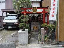 $東條的世界最古の国へようこそ-高尾稲荷神社
