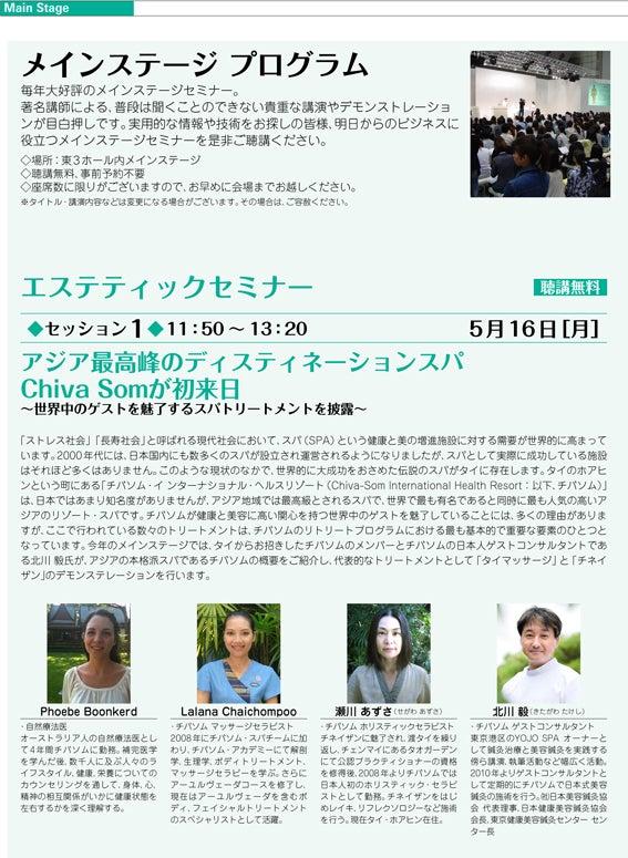 日本健康美容鍼灸協会(健美会) 公式ブログ-メインステージ2011001