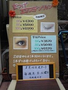 美容室ENJU(祖師ヶ谷大蔵)