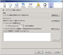 eComStation 2.0 日本語版&シルバーカトラリーのお部屋-Win32Firefox Cache