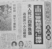 連合赤軍事件スクラップブック (あさま山荘事件、リンチ殺人事件、新聞記事)1971年12月18日 土田邸爆破事件