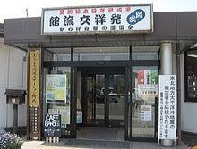 りえのささやかな日常-道の駅発祥