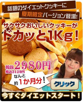豆乳おからクッキー 夏バージョン ダイエットクッキー カロリーコントロール 食物繊維