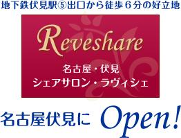 ラヴィシェ|名古屋・伏見|シェアサロン-4月1日(金)OPEN!