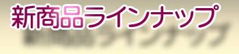 オランジェ スタッフブログ