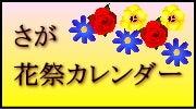 佐賀 花祭カレンダーへ