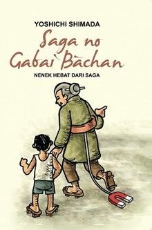 $インドネシアを読む-ばあちゃん