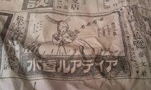 ニゴロブナ子は里山(さと)に帰らせていただきます!-新聞3