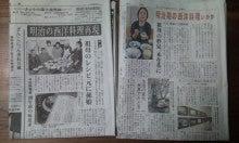 ニゴロブナ子は里山(さと)に帰らせていただきます!-イベント新聞