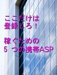 ダメサラリーマンが1日1時間の作業で月10万円稼ぐ秘訣-登録ASP