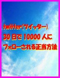 ダメサラリーマンが1日1時間の作業で月10万円稼ぐ秘訣-ツイッター