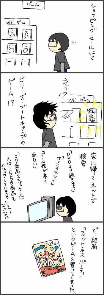 エツコの部屋 ・絵日記やってます