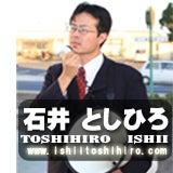 館山市議会議員「石井としひろ」のブログ