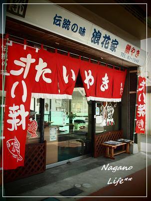 Nagano Life**-伝統の味 浪花家
