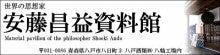 益々!昌益~安藤昌益資料館を育てる会のブログ~-安藤昌益資料館