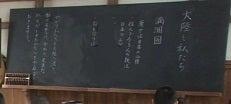 $シャブリの気になったもの-[おひさま]初等科修身授業黒板