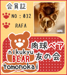 $シルバー・トイプー RAFA日記-RAFA