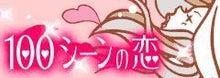 $咲蓉子の官能な日々-100scene