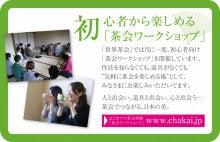 茶会スタイリスト岡田和弘のCHAKAI日記
