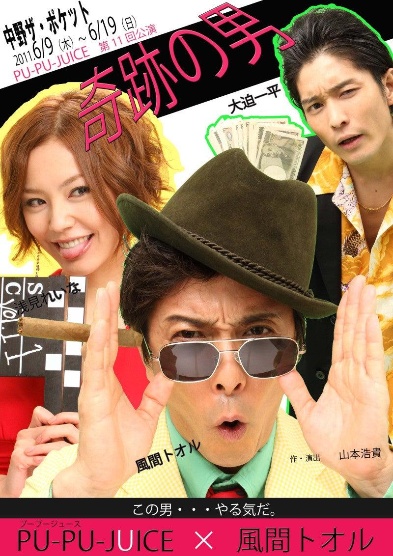 西山咲子Diaryルンルン時代劇だよやっと入れた!キモチわぁ~~~なんでか念願の遅くなりましたが。濃ゆい濃ゆい新たなスタート