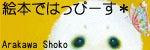 ものは言いよう 二出川ユキ・イラストブログ-はっぴーすバナー