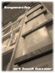 黄金町アートブックバザールのブログ-4dd4972e78ad0.jpg