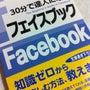 Facebookセミ…
