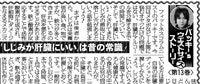 $渋谷的~広尾発!芸能エンタメIT社長の振付家/振付師BLOGー連載13★