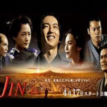 JIN-仁-2 5話…