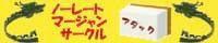 $麻将サークル【アタック】オフィシャルホームページ