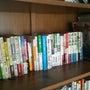 愛すべきmy本棚