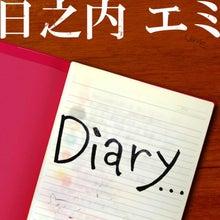 日之内エミオフィシャルブログ『日之内エミのうっふんブログ』powered byアメブロ-Diary
