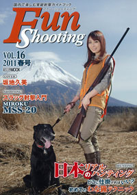 坂地久美 表紙モデル