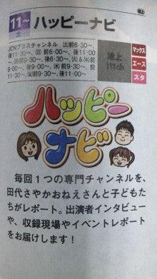 田代さやかオフィシャルブログ「Moちょtto しゃかり気」Powered by Ameba-110521_174836.jpg