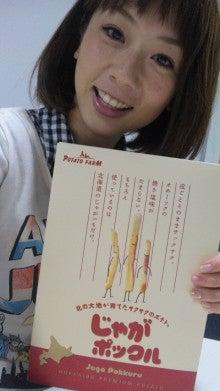 田代さやかオフィシャルブログ「Moちょtto しゃかり気」Powered by Ameba-110521_141853.jpg