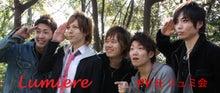 Lumiereオフィシャルブログ「リュミ日記」Powered by Ameba-pvバナー2011