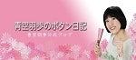 東京寄席 公式ページ-青空羽歩