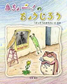 ART HOUSE  BOOK  INFORMATION-あちょー!のちょうじろう