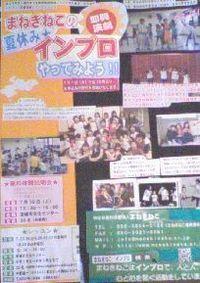 即興パフォーマンスまねきねこ☆ 愛知「初」のインプロ(即興演劇)劇団です。
