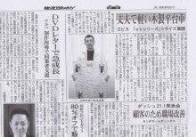 雑草道~やってみよう!のエビス代表ブログ-物流weekly