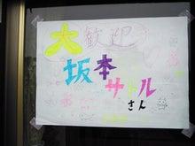坂本サトルオフィシャルブログ「日々の営み public」Powered by Ameba