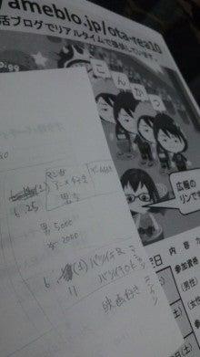 オタ婚活  【開催日程と報告の掲載】-110524_191151.jpg
