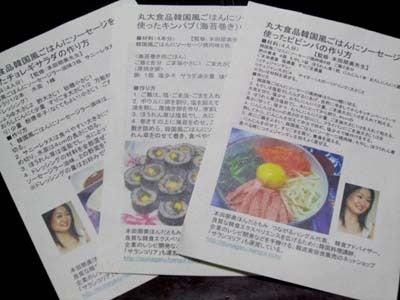 韓国料理サランヘヨ♪ I Love Korean Food-110524-9.jpg